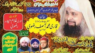 || Muhammad Owais Raza Qadri sahab || Live mehfil e naat from Sarfaraz Colony Faisalabad || 20-10-17