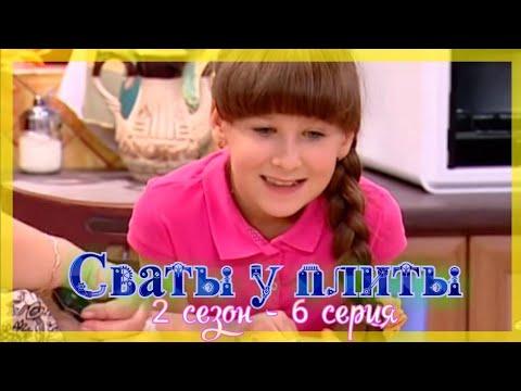 СВАТЫ У ПЛИТЫ - 2 сезон 6 серия|Рецепты: рыбный пирог и креветки с цветной капустой