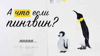 Как нарисовать пингвина акварелью, пошаговый рисунок, уроки акварели для начинающих