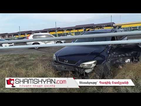 Ավտովթար Կոտայքի մարզում. բախվել են 29-ամյա վարորդի Nissan X Trail-ն ու 63-ամյա վարորդի Opel Astra-ն