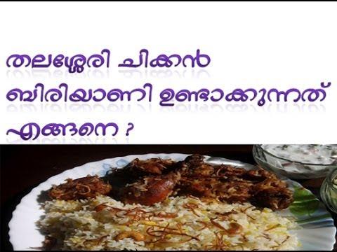 How to make thalassery biriyaani malayalam youtube how to make thalassery biriyaani malayalam forumfinder Gallery