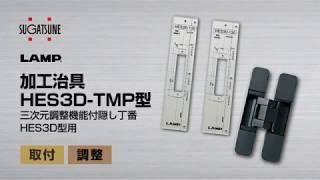 HES3D-TMP型を使用した加工の一例