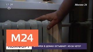 Смотреть видео Из-за чего батареи в домах остывают - Москва 24 онлайн