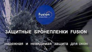 Бронепленки на стекло Fusion, видео испытаний по классу Р3А(, 2016-09-20T19:18:39.000Z)