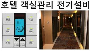 호텔 객실관리 전기설비