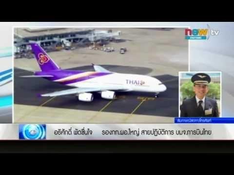 ชี้แจงนักบินลาออกการบินไทย