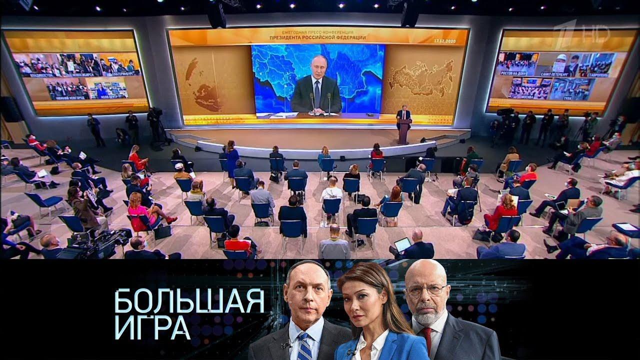 Пресс-конференция В.В. Путина: итоги года. Большая игра. Выпуск от 17.12.2020