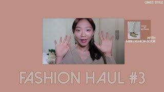 🔜패션하울3탄 - 가을🍁옷하울 - 신발 - 귀찌추천 - 짧은 패션룩북 - Fall Fashion Haul -옹알이 vlog📅