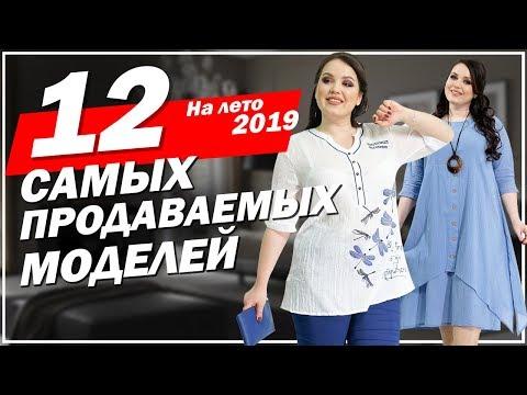 🔥 Тренды 2019 одежды больших размеров из каталога  СонЛайн.