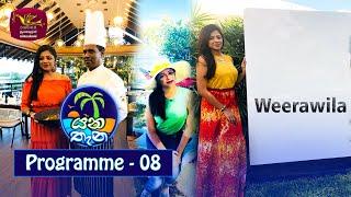 Yana Thana | යන තැන | Programme - 08 | 2020-12-27 | Travel Magazine | @Sri Lanka Rupavahini Thumbnail