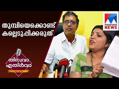 Abdullakutty with corrections in Solar Case | Thiruva Ethirva | Manorama News