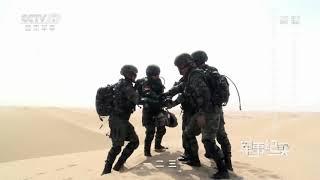 《军事纪实》 20200420 反恐精英的生死时刻| CCTV军事