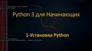 1.Python для Начинающих - Установка