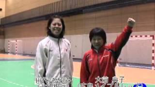 ハンドボール2008北京オリンピックアジア予選(再戦) 日本代表 大前 典子(北國銀行)・田代 ひろみ(広島メイプルレッズ)