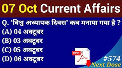 Next Dose #574 | 7 October 2019 Current Affairs | Daily Current Affairs | Current Affairs in Hindi