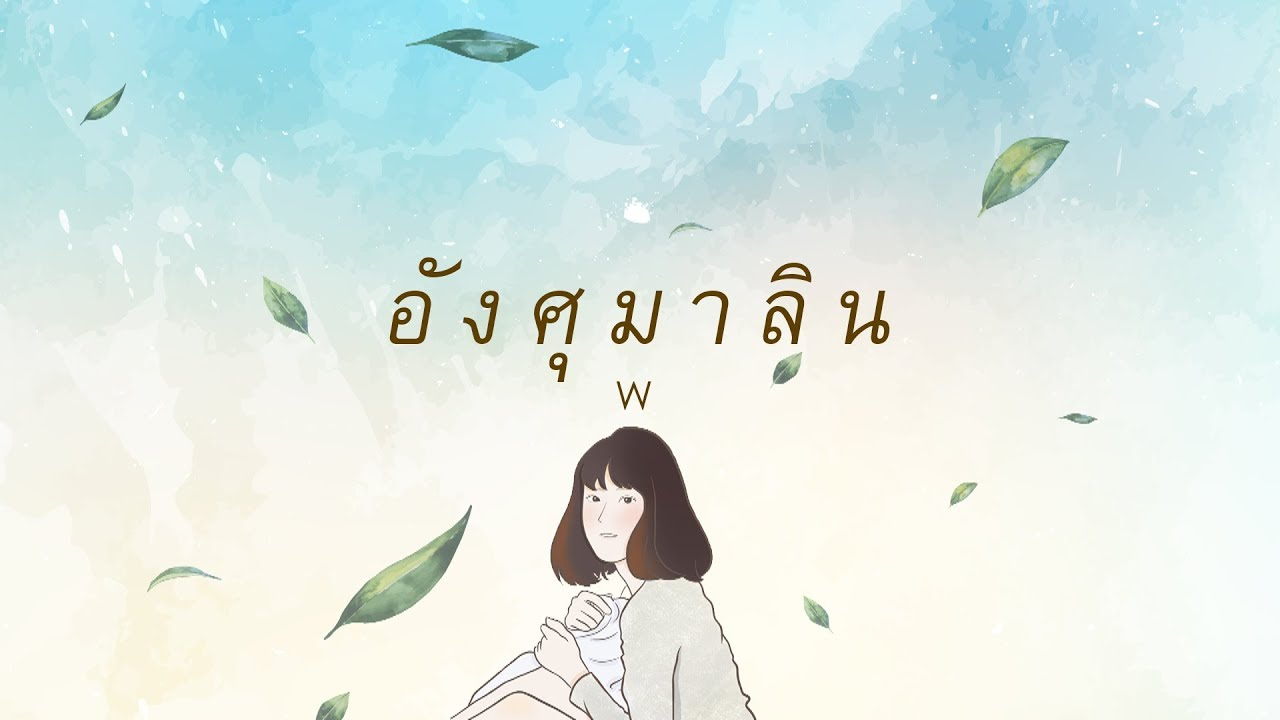 อังศุมาลิน (Ungsumalynn) - W | Official Lyric Video [ HBD to Pattie Ung ] #1