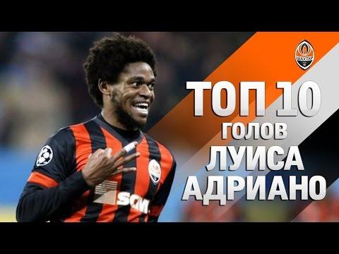 Лучшие голы Луиса Адриано за Шахтер // Best goals by Luiz Adriano for Shakhtar