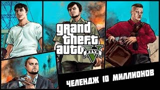 Мэддисон играет в GTA 5 ограбления челендж 10 миллионов
