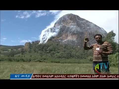 Ethiopia: Volcanic Irruption Around Injibara, Northern Ethiopia-Amhara Mass Media Agency