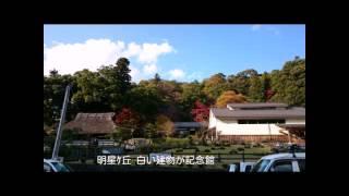 愛媛県鬼北町 戦国山城高森城 一揆記念館 成川渓谷