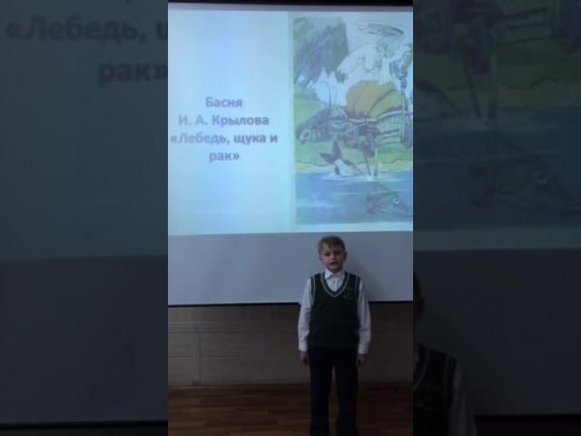 Изображение предпросмотра прочтения – ИванГашев читает произведение «Лебедь, Рак и Щука» И.А.Крылова
