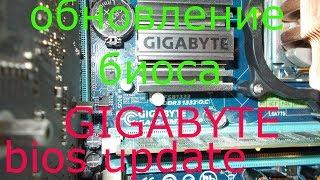 Обновление биоса GIGABYTE