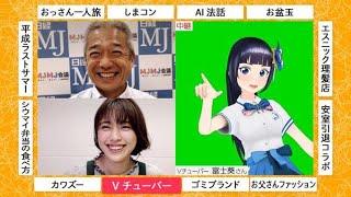 日本経済新聞社の専門紙「日経MJ」から注目記事をご紹介。 今回は、13...