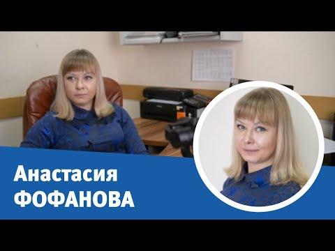 """Анастасия Фофанова - специалист по недвижимости """"Риэлт"""". Купить квартиру ,продать квартиру Мурманск."""
