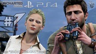 Прохождение Uncharted 2: Among Thieves (Среди воров) ► Часть #7: Успеть на поезд | Gameplay PS4