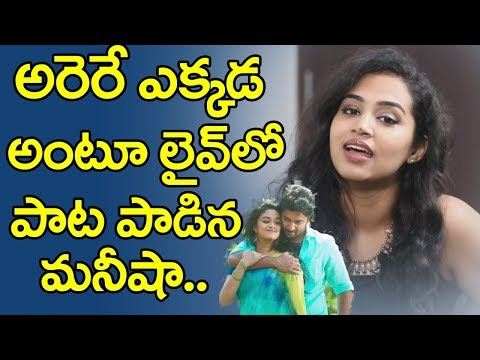 Arere Yekkada Song Performance By Manisha | Singer Manisha interview part 1 | friday poster