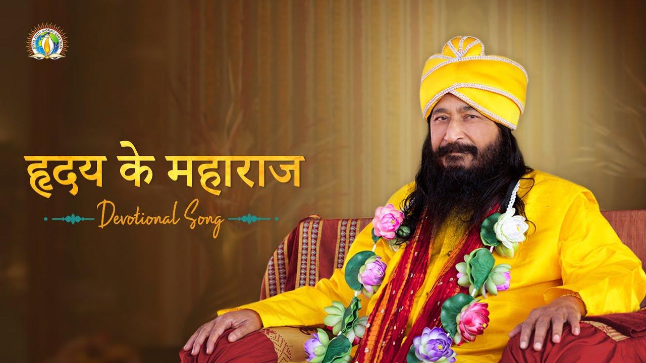 Hriday Ke Maharaj   Divya Guru - King Of Disciples' Hearts   Guru Purnima 2021   DJJS Bhajan [Hindi]