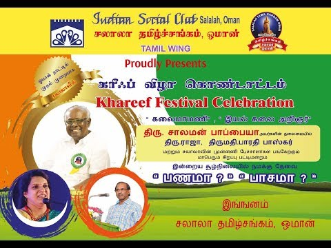 ISC Tamil wing Cultural & Pattimandram Sept 2017 Part -1