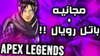 Apex Legends |  !! ايبكس : لعبه مجانيه تهدد فورتنايت