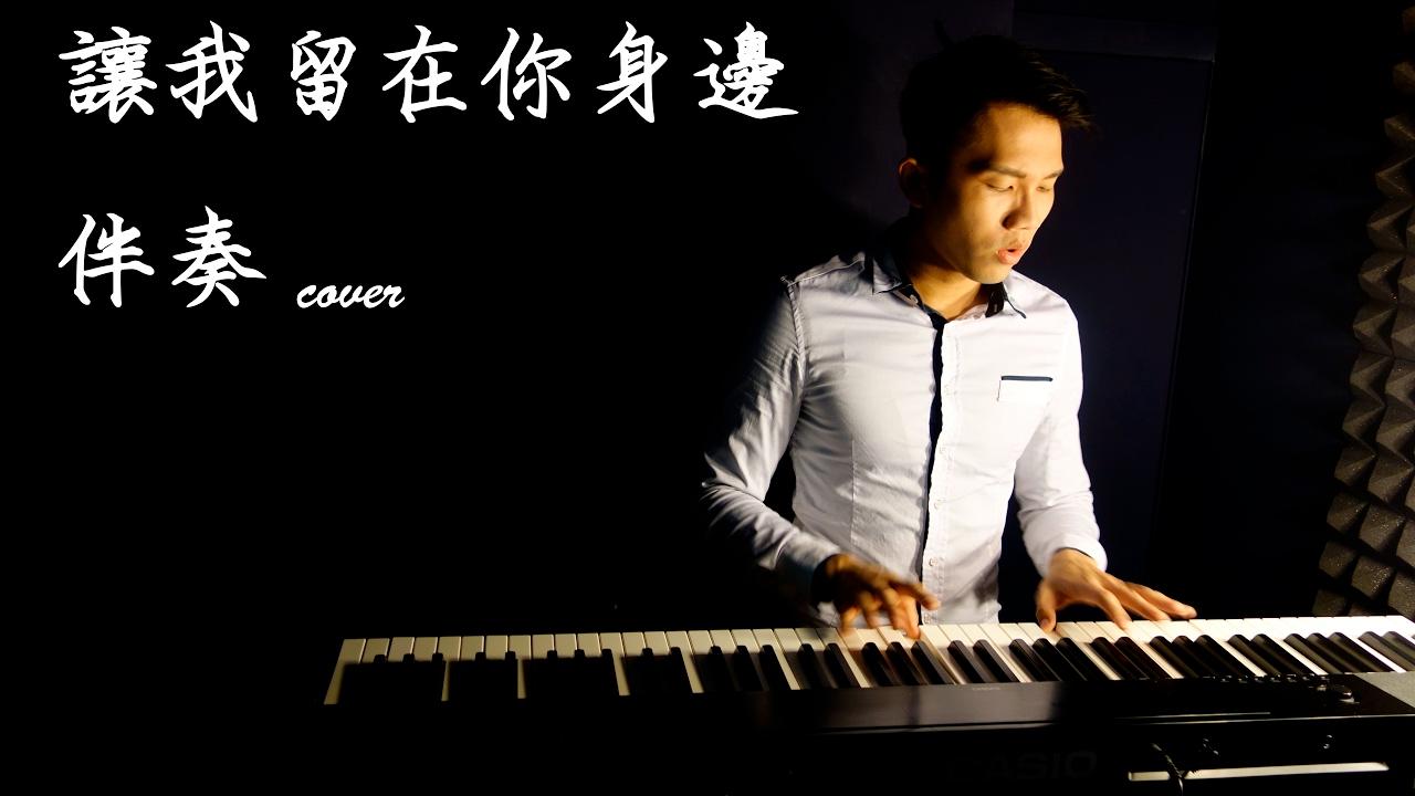 陳奕迅-讓我留在你身邊[伴奏][無人聲][純鋼琴] - YouTube