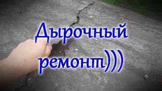 Дырочный ремонт кровли гаража)))