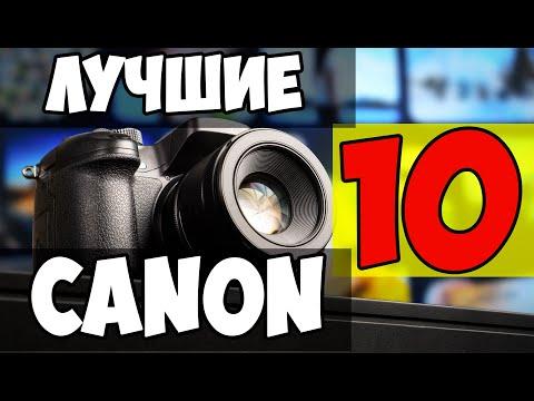10 лучших фотоаппаратов Canon Б/У