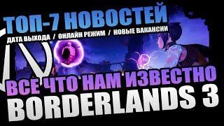 ТОП-7 ВАЖНЫХ НОВОСТЕЙ BORDERLANDS 3 | ВСЕ, ЧТО НАМ ИЗВЕСТНО О BORDERLANDS 3
