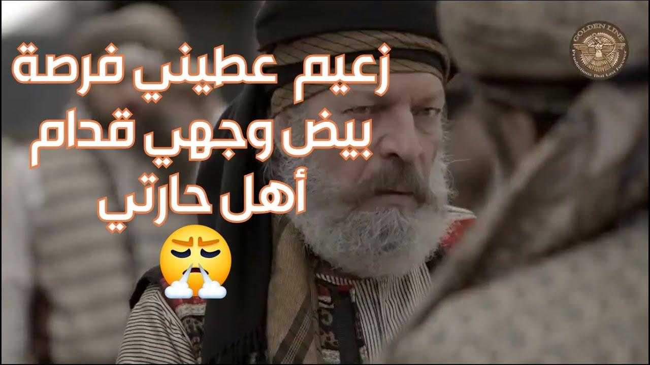 طوشة أبو سلمى ليدافع على ابن الزعيم - رشيد عساف رامز عطا الله عاصم حواط