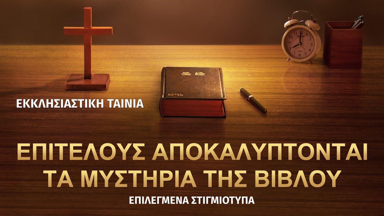 Αποσπάσματα ευαγγελικών ταινιών «Αποκάλυψη του μυστηρίου σχετικά με τη Βίβλο» (2) Αποκαλύφθηκε: Η σχέση μεταξύ του Θεού και της Βίβλου