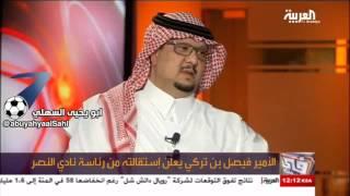 بالفيديو: كحيلان يعلن استقالته من رئاسة نادي النصر