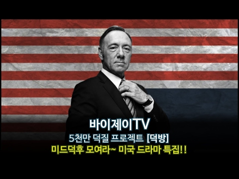 [바이제이TV]덕후토크쇼 덕방 미국드라마 특집! 내인생의 미드 #57