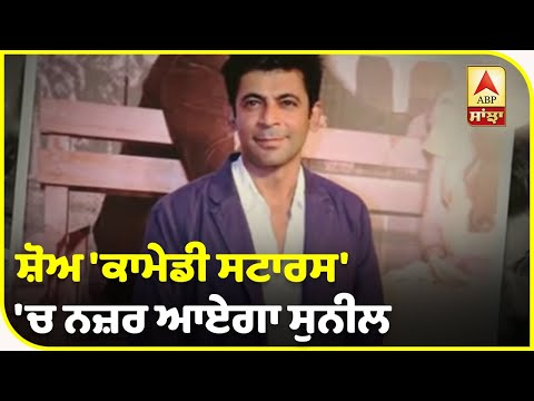 Sunil Grover coming back as a `Pagal Landlord` with show `Comedy Stars` | ABP Sanjha