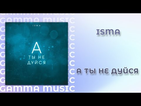 Isma - А ты не дуйся (ПРЕМЬЕРА 2020)