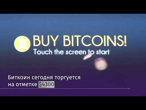 Минфин рассматривает запрет продажи биткоинов частным лицам