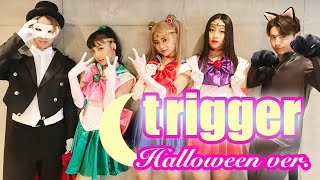 Download&Streaming:https://avex.lnk.to/lol_triggerID 「trigger」Halloween Special ver.公開! 「trigger」 『過去の弱い自分を撃ち抜いて、未来へ挑戦するトリガー( ...