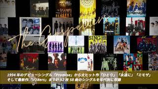 ゴスペラーズ 「G25 -Beautiful Harmony-」SPOT
