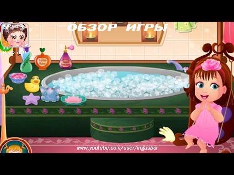 ♦ Купание ребенка ▬ видео игра для детей