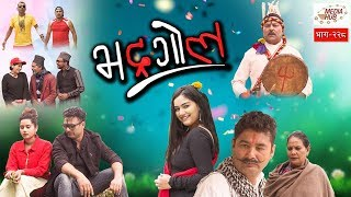 Bhadragol || Episode-228 || November-01-2019 || By Media Hub Official Channel