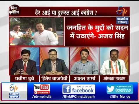 Big Bulletin- Ajay Singh Named Congress Opposition Leader In MP- On 23rd Feb 2017