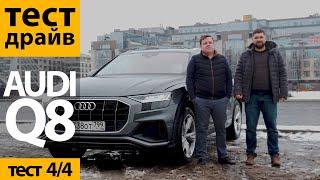 Итоги тест-драйва Audi Q8: обслуживание, конкуренты, страхование
